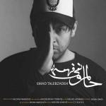 دانلود موزیک ویدیو جدید عماد طالب زاده به نام حالمو نمیفهمه