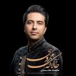 دانلود آلبوم جدید محمد معتمدی به نام حالا که می روی