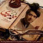 دانلود آهنگ جدید محمد معتمدی به نام پاییز