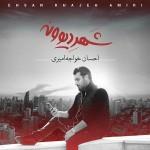 دانلود موزیک ویدئوی جدید  احسان خواجه امیری به نام شهر دیوونه