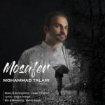 دانلود آهنگ جدید محمد طالاری به نام مسافر