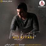 دانلود آهنگ جدید علی الیاسی به نام من بعد تو