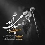 دانلود آهنگ جدید علیرضا عصار به نام عید میاد