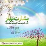 دانلود آهنگ جدید گروه بین المللی بشارت اصفهان به نام بشارت بهار