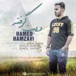 دانلود آهنگ جدید حامد حمزوی به نام دلت گرفته