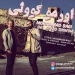 دانلود آهنگ جدید محمد باقی و دکتر جواد شکوهی به نام اورمو گوولی