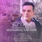 دانلود آهنگ جدید محمد کارآور به نام بی تاب