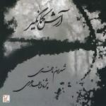 دانلود آلبوم جدید شهرام ناظری به نام آرش کمانگیر