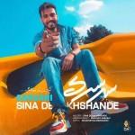 دانلود آهنگ جدید سینا درخشنده به نام سرسری