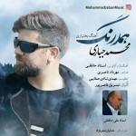 دانلود اهنگ جدید محمد جباری به نام همدرنگ