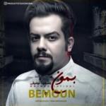 دانلود آهنگ جدید مسعود توفیقی به نام بمون