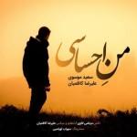 دانلود آهنگ جدید سعید موسوی و علیرضا کاظمیان به نام من احساسی