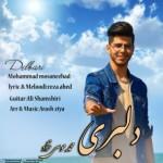 دانلود آهنگ جدید محمد موسی نژاد به نام دلبری