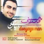 دانلود آهنگ جدید محمد حسینی به نام دنیای من