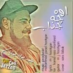 دانلود آهنگ جدید محمد جواد حوتیان به نام اوه چه جذاب