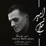 دانلود آهنگ جدید محمد کارآور به نام امیر مهربان