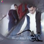 دانلود اهنگ جدید محمد خرسندی به نام غریبه