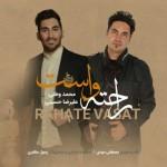 دانلود آهنگ جدید محمد وطنی و علیرضا حسینی به نام راحته واست