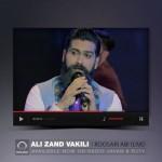 دانلود ویدیو جدید علی زند وکیلی به نام روسری آبی «لایو»