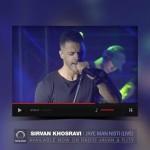 دانلود اجرای زنده جدید سیروان خسروی به نام جای من نیستی