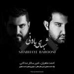 دانلود آهنگ جدید احمد ماهیان و امیر سالار عدالتی به نام شبهای بارونی