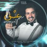 دانلود آهنگ جدید آیدین محمدی به نام رسم عشق