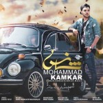 دانلود آهنگ جدید محمد کامکار به نام شانس