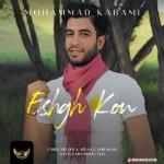 دانلود آهنگ جدید محمد کرمی به نام عشق کن