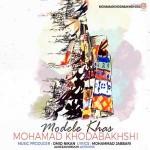 دانلود آهنگ جدید محمد خدابخشی به نام مدل خاص