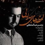 دانلود آهنگ جدید محسن عبدالمالکی به نام لحظه جدایی