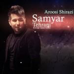 دانلود آهنگ جدید و شاد سامیار تهرانی به نام عروسی شیرازی