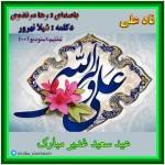 دانلود آهنگ جدید رها مرتضوی به نام ناد علی ۲