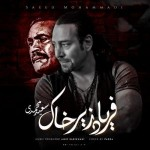 دانلود آهنگ جدید سعید محمدی به نام فریاد زیر خاک