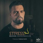 ماهان بهرام خان – استرس