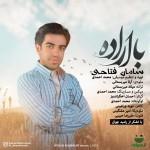 سامان فتاحی – با اراده