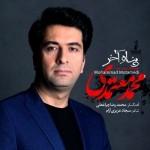 محمد معتمدی – پناه آخر