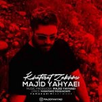 مجید یحیایی – خاطرات زخمی