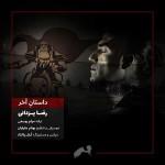 دانلود موزیک ویدیو رضا یزدانی – داستان آخر