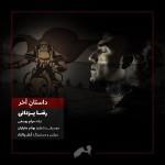 رضا یزدانی – داستان آخر