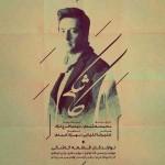 محمد معتمدی کاشکی