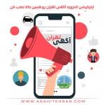 اپلیکیشن اندروید آگهی تهران