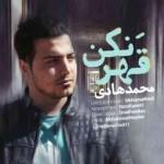 محمد هادی قهر نکن
