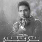 علی شفیعی حرف نگفته