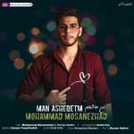 محمد موسی نژاد من عاشقتم