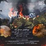 ابوالفضل صادقی نژاد زاگرس در آتش
