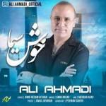 علی احمدی خوش سیما