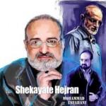 دکتر محمد اصفهانی شکایت هجران