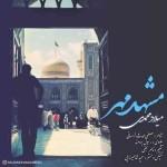 میلاد محمدی مشهد مهر