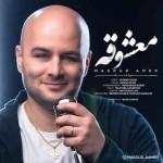 مسعود عامر معشوقه