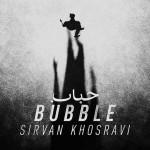 سیروان خسروی به نام حباب